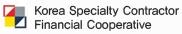Korea Specialty Contractor Financial Cooperative